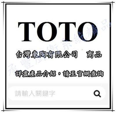 承豐衛浴~TOTO TCF4911T/F3/溫水洗淨便座/衛洗麗/免治馬桶座/ 【全系列均售/100%東陶公司貨】