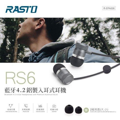 【須訂購】RASTO RS6 藍芽4.2鋁製入耳式耳機 中英文語言切換.藍牙電量顯示 中英文語言切換.藍牙電量顯示