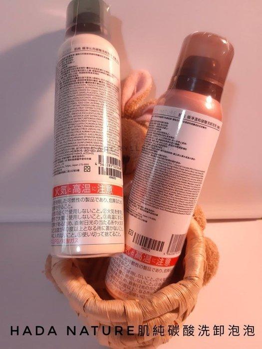 ⚡️4瓶宅配免運組⚡️HADA NATURE肌純極淨溫和碳酸洗卸泡泡(慕絲慕斯洗卸合一)♥夏天美妝♥