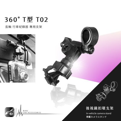 【T02 360度 T型】後視鏡扣環式支架 CarKing 3100 A3 A5 A6 A6S A7 MOIN A2