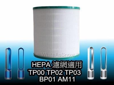 [現貨] 戴森 Dyson 空氣清淨 風扇 濾網 濾芯 TP00 TP02 TP03 BP01 AM11 副廠 HEPA