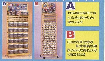 ㊣宇慶S舖㊣樹牌LUSH專業防霉 矽利康,T3392展示架 優惠特價歡迎詢問