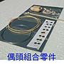 3d列印PLA材質布袋戲偶頭P款組合套件買一組送試做套件一組
