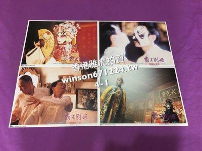 「非賣品」香港電影 霸王別姬 電影劇照 張國榮 張豐毅 陳凱歌