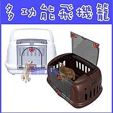 **貓狗大王**日本IRIS《方便兩用寵物籠》PHC-480 可車用穿安全帶-2色
