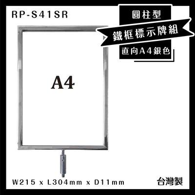 《台製特選》RP-S41SR 圓柱型電鍍鐵框標示牌組 A4直向 告示牌 指標牌 伸縮帶欄柱配件 廣告牌 DM