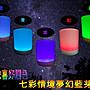 亮亮雜貨 七彩情境夢幻 藍芽音響 HZ- 9497 浪...