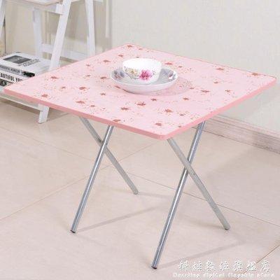 現貨/摺疊桌摺疊桌小戶型簡約吃飯桌家用餐桌簡易戶外便攜式擺攤桌可摺疊桌子 igo/海淘吧F56LO 促銷價