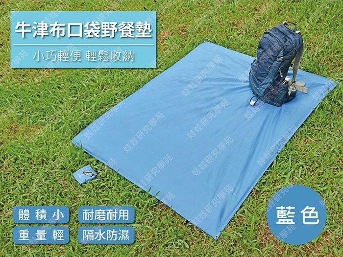 ㊣娃娃研究學苑㊣牛津布口袋野餐墊AT6238(藍色) 野營露營野餐墊 戶外睡墊 帳篷坐墊地席防潮墊(TOK1330-2)
