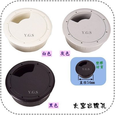 Y.G.S~家具五金系列~太空出線孔(52mm) (含稅)