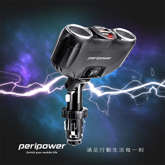[哈GAME族]全新 PeriPower PS-U13 極速雙12V擴充+雙QC車用快充 充電器