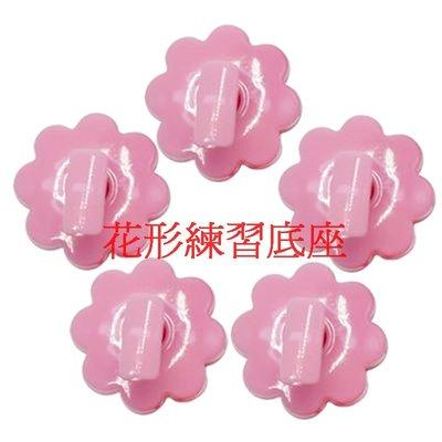 花形練習底座 5入  美甲用   展示成品甲片、固定甲片造型甲片座 指甲彩繪用