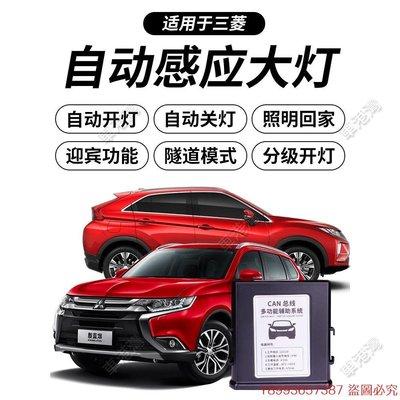 Mitsubishi Outlander專用於16-20款三菱歐藍德汽車用品自動大燈感應器奕歌自動車頭燈