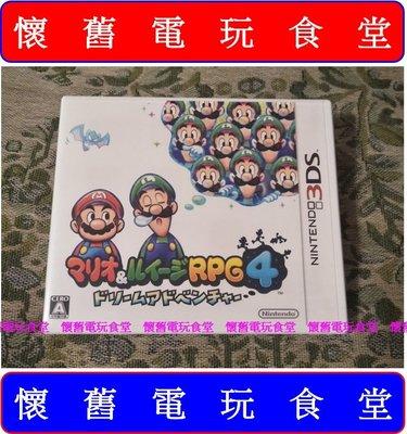 ※ 現貨『懷舊電玩食堂』《正日本原版、盒裝》【3DS】瑪利歐與路易吉 RPG 4 夢境冒險 瑪莉歐 mario