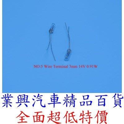 Wire Terminal 3mm 14V 0.91W 儀表燈泡 排檔 音響 燈炮 (2QJ-05) 【業興汽車百貨】