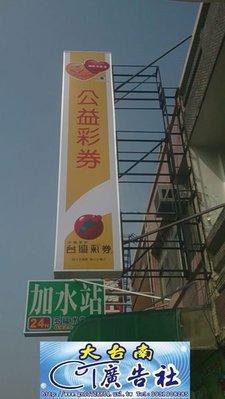 大台南 CT 創意設計廣告社-中空板電腦割字廣告招牌