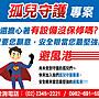 【安全眼監控監視器】孤兒守護專案 住家 店...