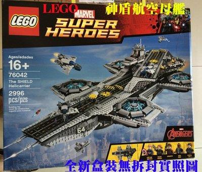 全新盒裝未拆封 絕版 台南高雄可面交 LEGO 樂高 76042 神盾局 航空母艦 超級英雄 復仇者聯盟2