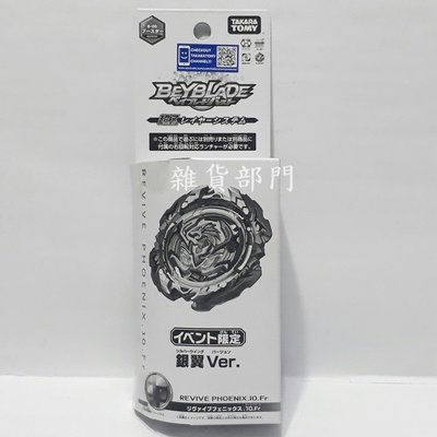*雜貨部門**戰鬥陀螺 爆烈世代 爆裂 B-00 BBG-15 全國大賽限定 白銀 銀翼 特價551元