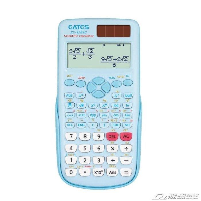 科學計算器FC-82ESC多功能函數學生用考試專用分數工程會計計算機