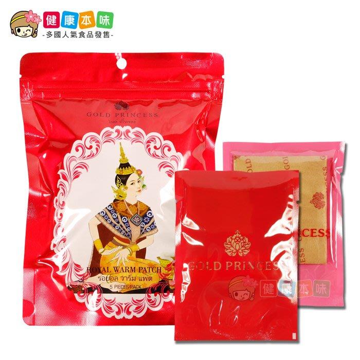 泰國正宗皇家暖宮貼5入裝[TH700297]健康本味