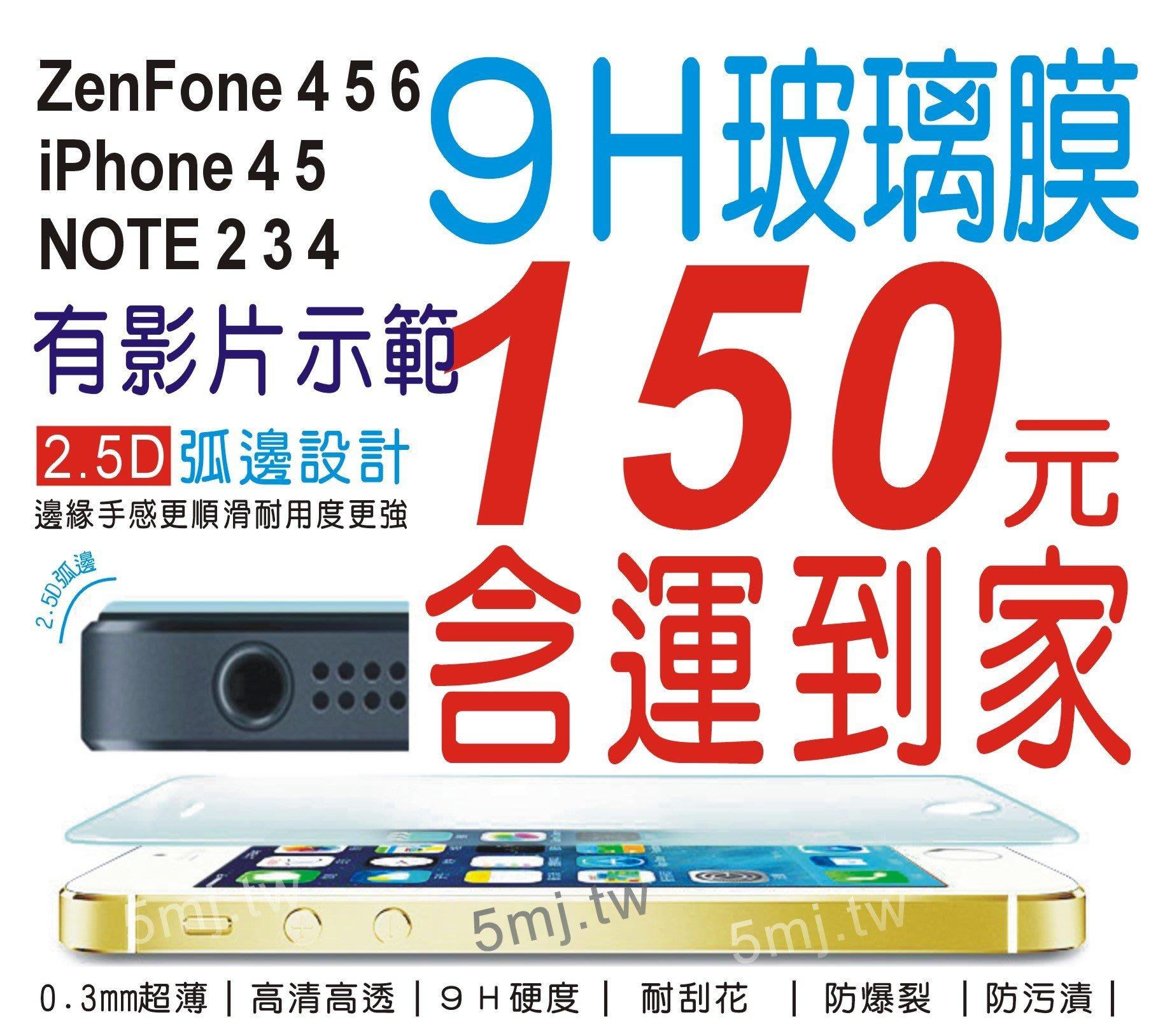 5mj.tw 9H鋼化玻璃保護貼NOTE2 HTC816 ZenFone 5 6 9h孤邊sony z3 z1 小米紅米