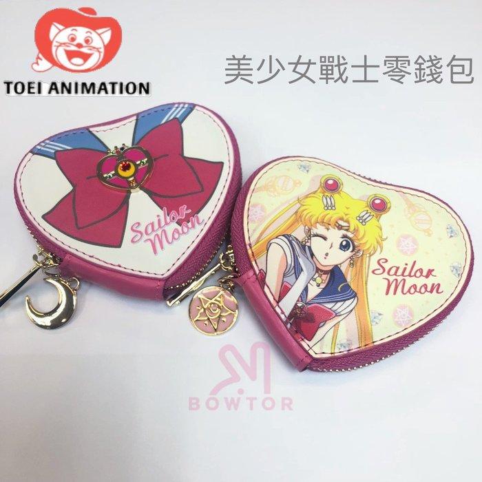 光華商場。包你個頭【美少女戰士】 Sailormoon  愛心皮革零錢包 正版授權