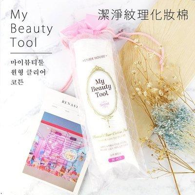 ETUDE HOUSE 潔淨紋理化妝棉 (80PCS)【櫻桃飾品】【21051】