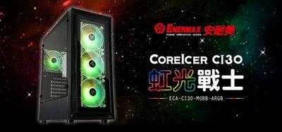【熊機殼】ENERMAX安耐美 虹光戰士CoreIcer CI30
