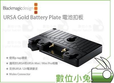 數位小兔【Blackmagic URSA Gold Battery Plate電池扣板】公司貨 扣板 URSA MINI