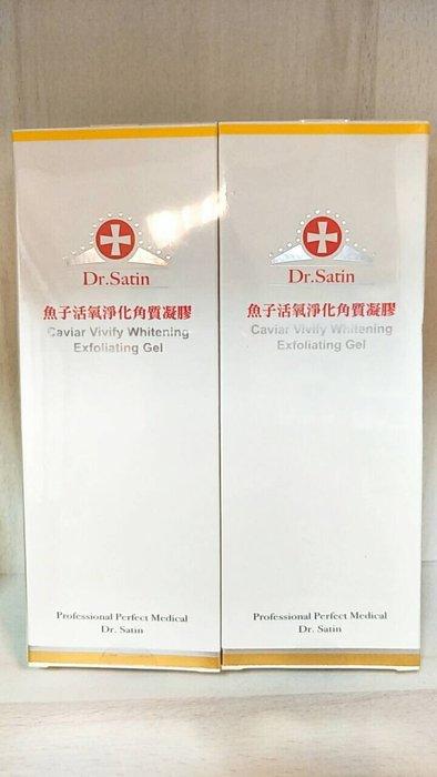 【喜樂之地】Dr.Satin 魚子活氧淨化角質凝膠 (125ml / 條) 兩條限量特價組