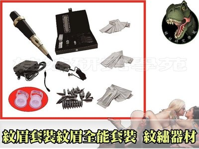 ㊣娃娃研究學苑㊣ 紋眉套裝 紋眉全能套裝 紋繡器材 (SB367)