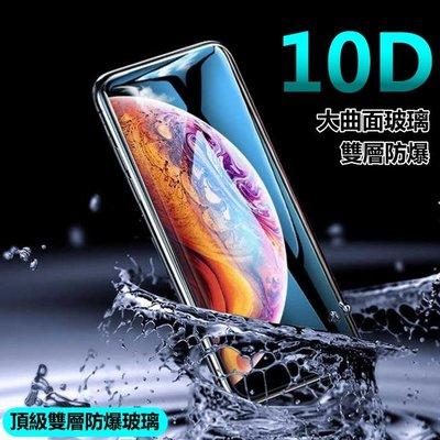 10D 雙層頂級 滿版 玻璃貼 10H iPhone 11 Pro iPhone11Pro 保護貼 i11 鋼化膜 防摔