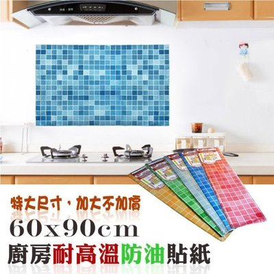 防油貼  加大60*90cm 廚房防油煙貼紙 背膠防油壁貼 鋁箔耐高溫防水 馬賽克貼 可拚接裁剪