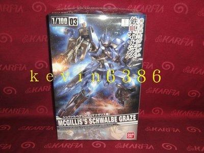 """東京都-1/100 I-BO MCGILLIS""""S SCHWALBE GRAZE 燕式格雷茲(麥吉利斯座機)NO:03"""