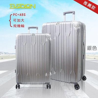 BATOLON 寶龍 28吋 璀璨之星 旅行箱 行李箱 可加大 PC+ABS 髮絲紋 飛機輪 箱上密碼鎖 硬殼箱 洋果子 台中市