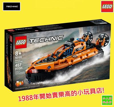 LEGO 42120救援氣墊船&飛機 TECHNIC 科技系列 原價1199元 樂高公司貨 永和小人國玩具店0301