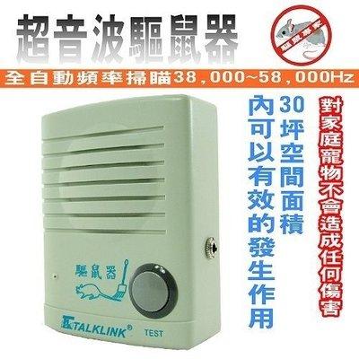 全自動頻率掃描超音波驅鼠器/驅蟲器-有效驅除老鼠.跳蚤.蟑螂等害蟲.比捕鼠器.捕鼠籠黏鼠板殺蟲劑更省事.正*台灣生產製造