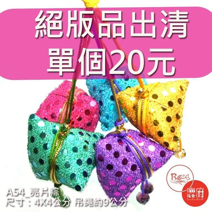 【一個20元】絕版品出清_亮片粽子香包售完為止-粽子香包最優惠「鹿府文創A54」