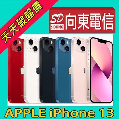 【向東電信忠孝南港店】全新蘋果apple iphone 13 128g 6.1吋 5G手機空機單機24600元