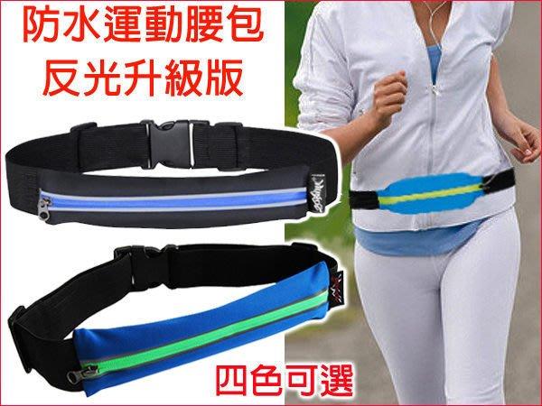 《創意達人》AONIJIE 運動腰包 (單包),彈性防水材質+反光拉鍊,路跑騎車都好用的隱形腰帶