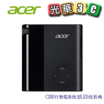 嚴選 送免運+7-11 禮券 100*3【光華3C】Acer 行動電源微型LED投影機 C200 原廠公司貨 含稅&保固
