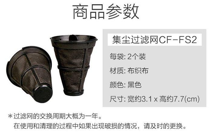 現貨日本IRIS愛麗思集塵過濾網二入CF-FS2除蟎儀吸塵器 除蟎儀IC-FAC2C專用配件錐形款(特價