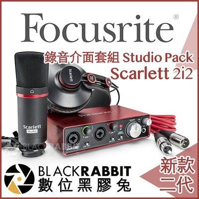 數位黑膠兔【 Focusrite Scarlett 2i2 二代 Studio Pack 錄音介面套組 】 數位錄音