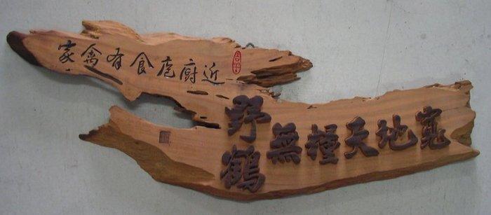 (禪智木之藝)立體字木雕 樟木 立體字 雕刻 立體雕刻藝術 工廠直營-野鶴無極天地寬