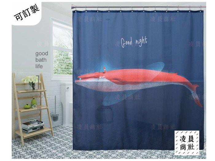 凌晨商社 //可訂製 北歐zakka文青 法式 藍色 鯨魚 海洋 夢幻 浴室防水乾濕分離 加厚浴簾 附贈樹酯掛鉤