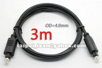 高保真 低損耗 數位光纖音源線 3米 線徑4.0mm 杜比AC-3/DTS 5.1 SPDIF 3公尺 3M