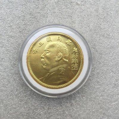 銀元收藏仿古民國金幣袁大頭金幣中華民國三年蘇維埃金幣鎏金幣