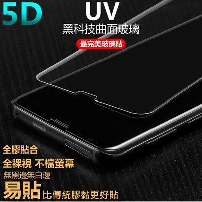 UV 5D 玻璃貼 頂級全透明 NOTE9 S10e S9+ S8+ NOTE8 全膠 無黑邊 曲面 滿版 保護貼