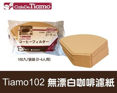 【Tiamo無漂白咖啡濾紙100入/袋】-適合2-4人用 乾淨方便